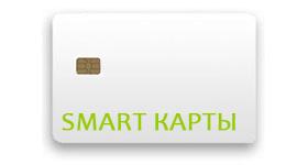 Chip-UA | SMART КАРТИ